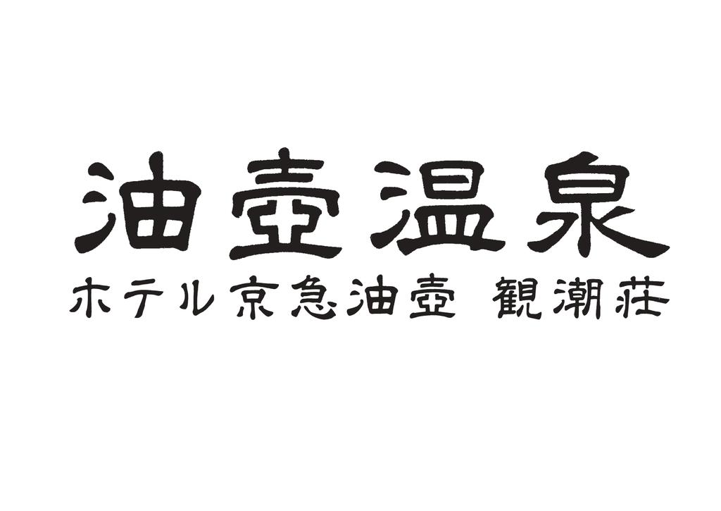 油壺温泉ロゴマーク