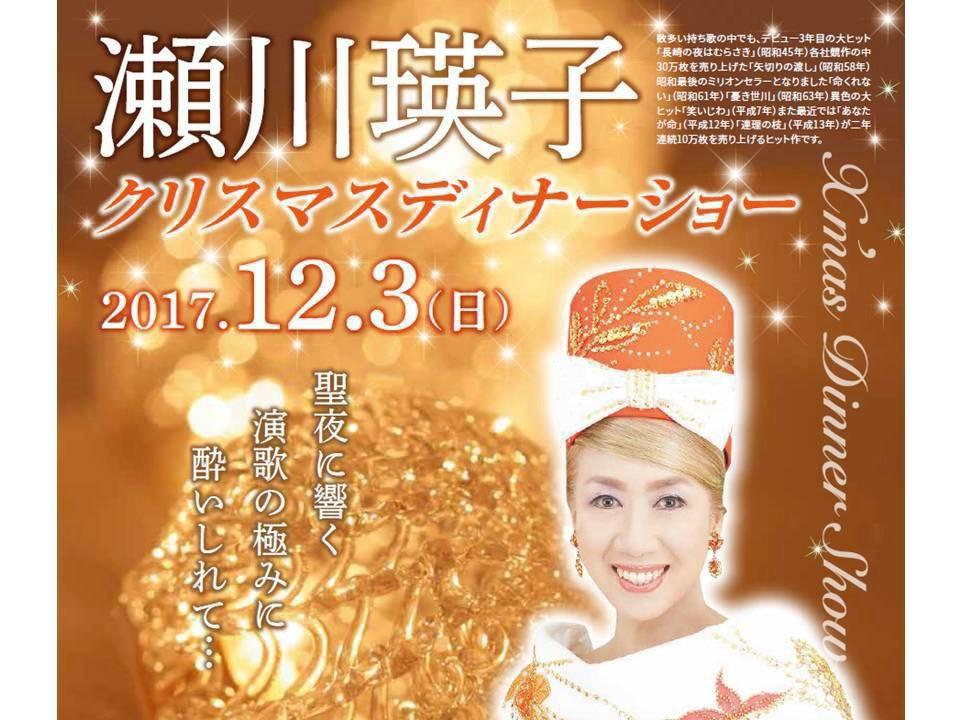 20171203 瀬川瑛子クリスマスディナーショー
