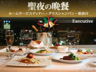 聖夜の晩餐(ディナーイメージ)