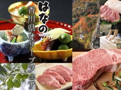 香川県の珍しい食材をふんだんに使用!「香川県オリーブフェア」