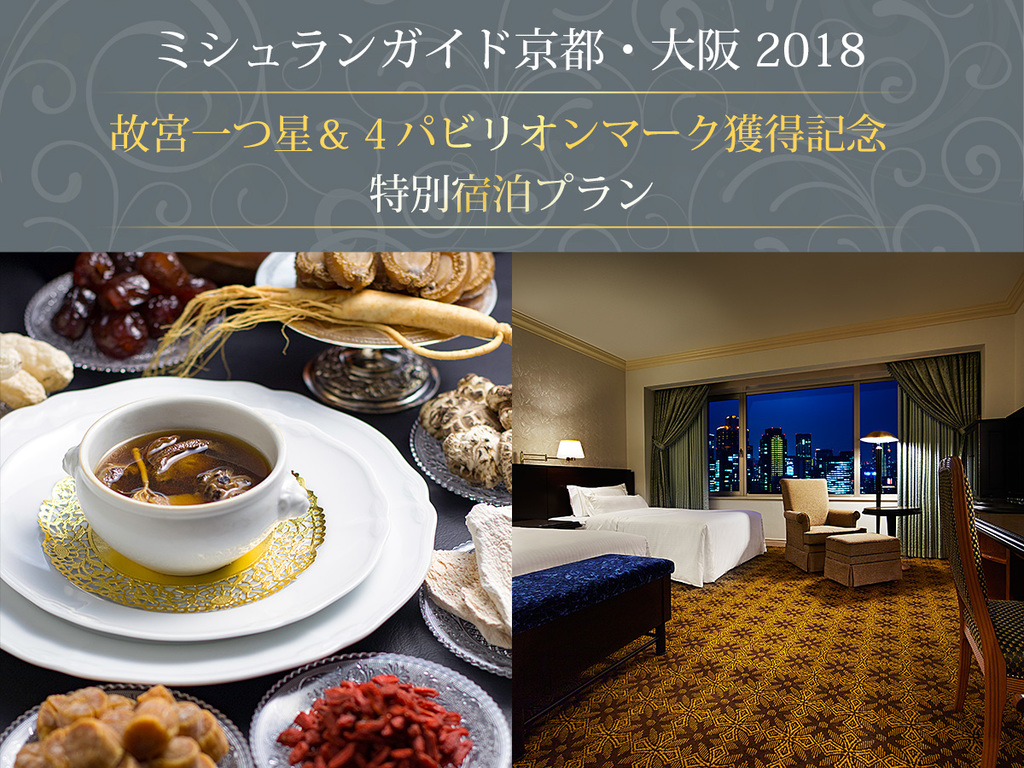 ミシュランガイド京都・大阪2017 4パビリオンマーク獲得記念特別宿泊プラン(料理画像はイメージです)