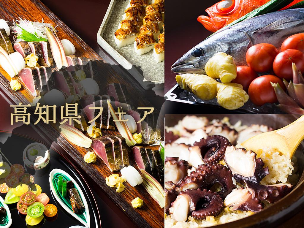 海・山・川の幸を匠の技で愉しむ「高知県フェア」 特別ディナー付