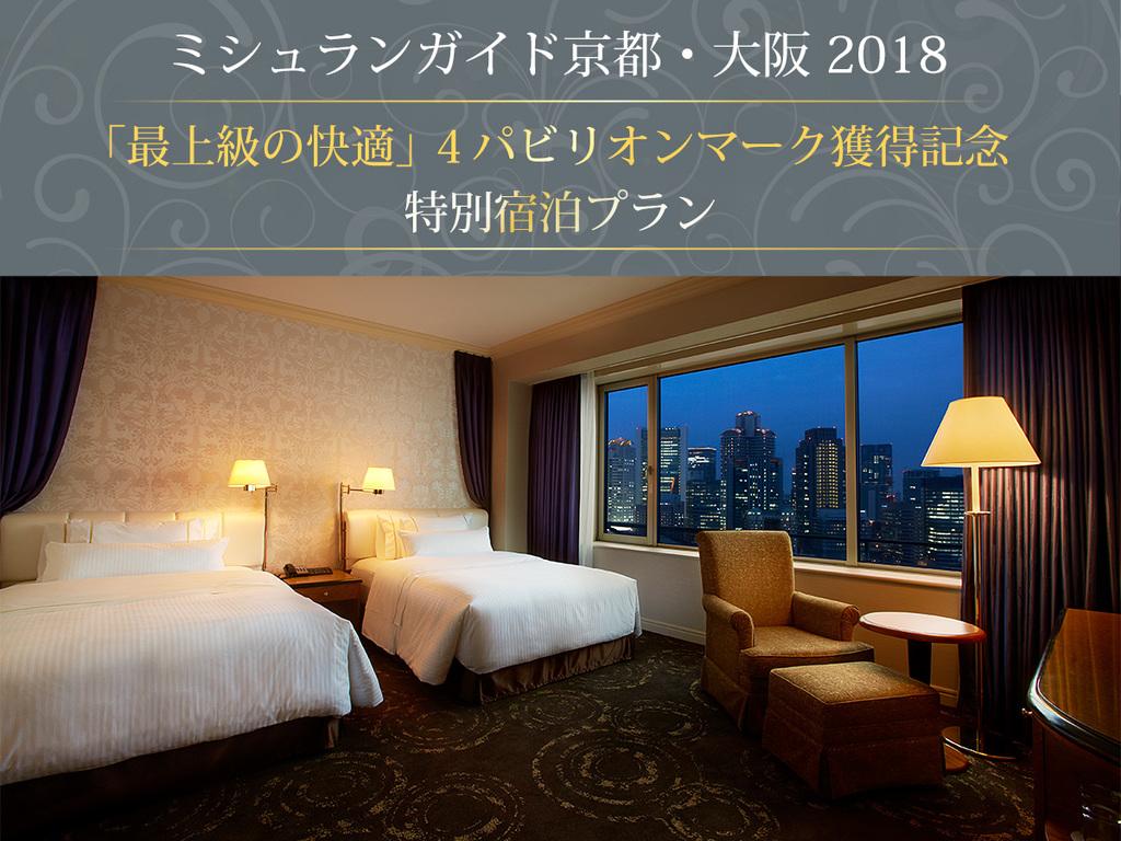 ミシュランガイド京都・大阪2017 4パビリオンマーク獲得記念特別宿泊プラン