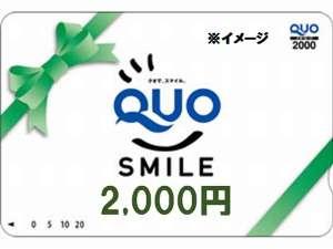 クオ2000
