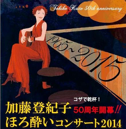 ◆11/29限定◆今宵はコザで乾杯!50周年記念開幕~加藤登紀子ほろ酔いコンサー...