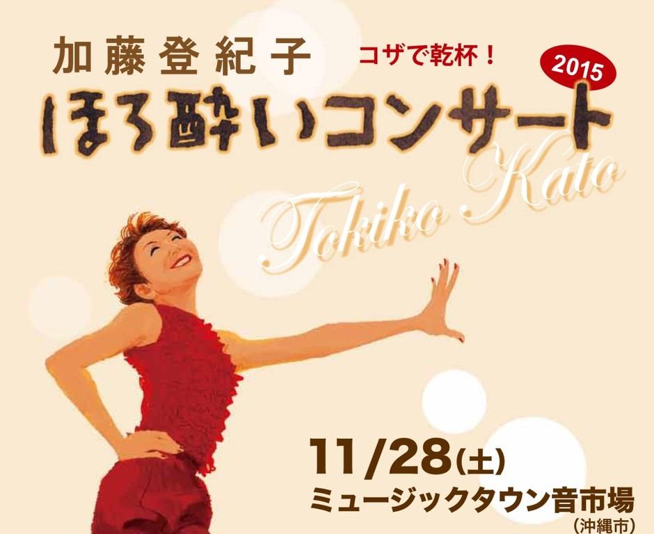【11月28日】今年もコザで乾杯!「加藤登紀子ほろ酔いコンサート」チケット...