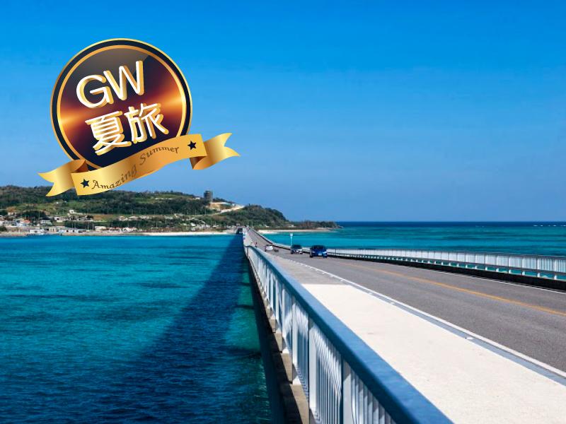 2018年GW&夏旅2連泊以上レンタカー付プラン#800