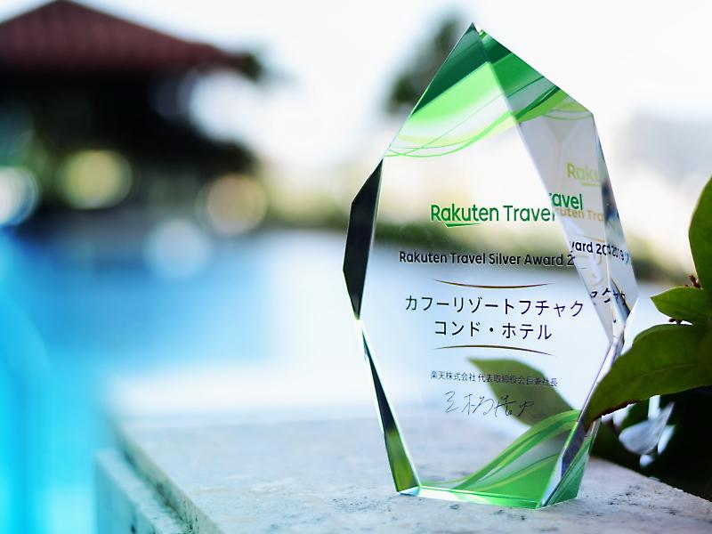 楽天トラベルアワード2019「シルバーアワード」受賞♪