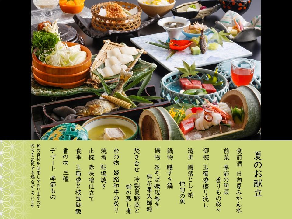 春の味覚をふんだんに使用した季節のお会席 (2021年3月〜2021年5月 掲載写真・お献立は一例です)