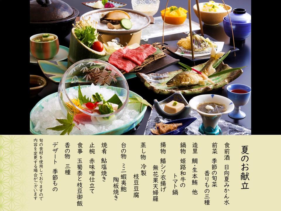 鮎の塩焼きや玉蜀黍を使用した夏のお会席
