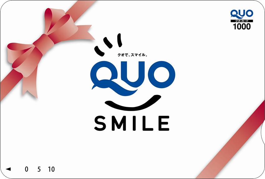 QUOカード 利用可能額1,000円