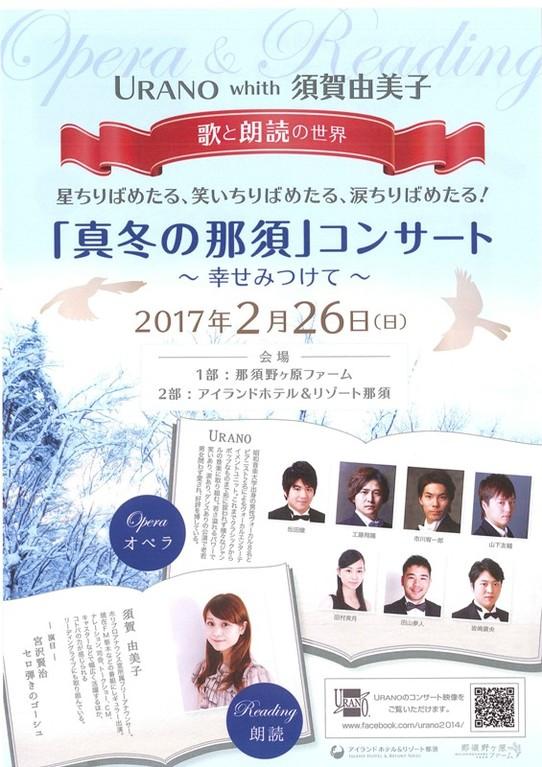 「真冬の那須」コンサート