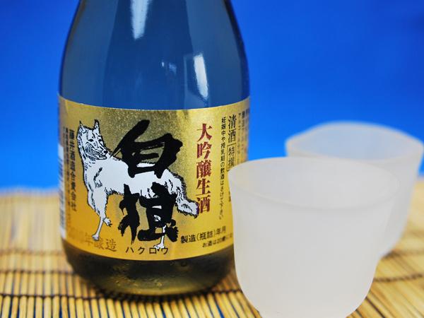 藤井酒造さんの『大吟醸生酒 白狼』