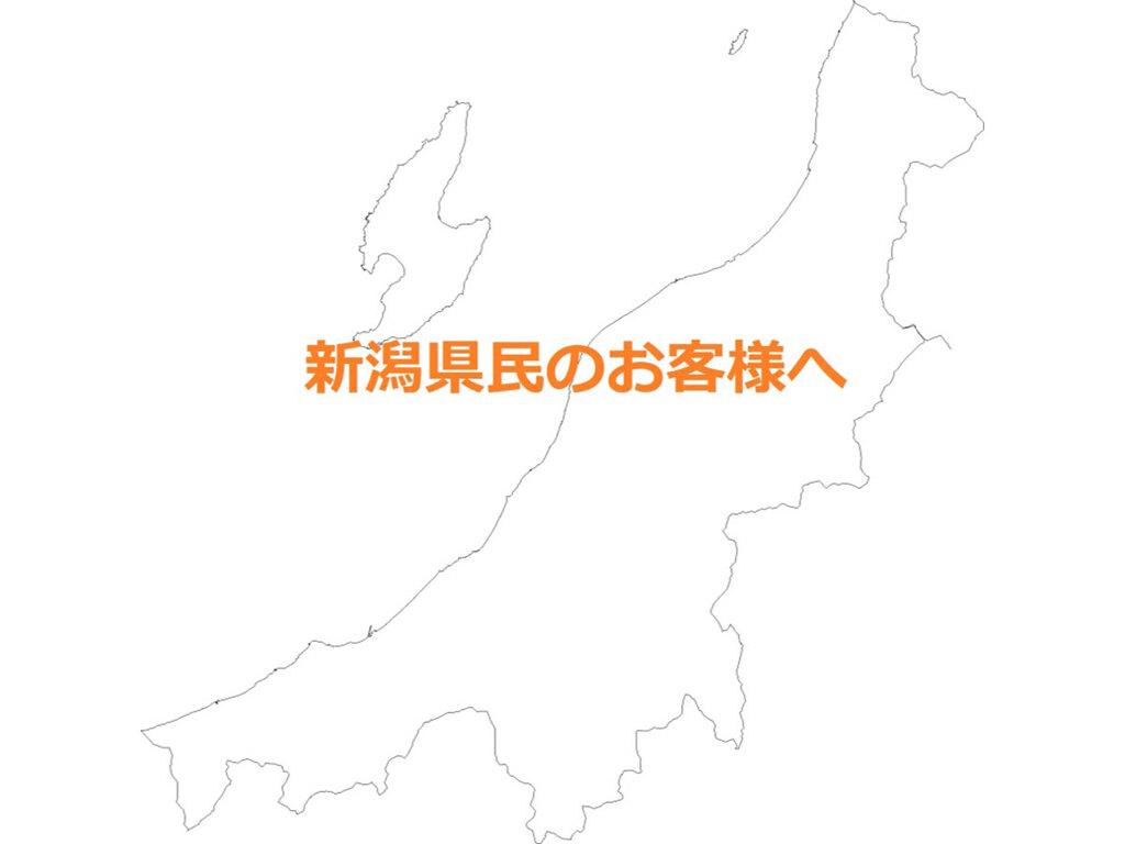 【新潟県在住のお客様へ】期間限定謝恩プラン!