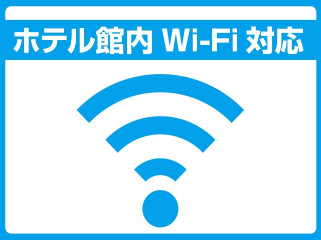 【全館Wi-Fi対応しております】