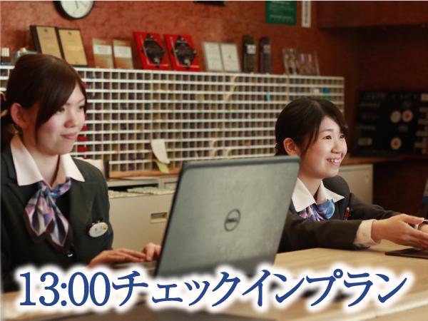 【13:00チェックインプラン】