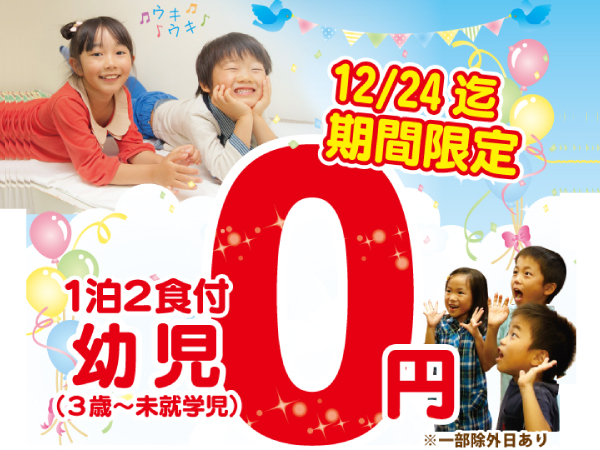 【期間限定】1泊2食付幼児無料(0円)!