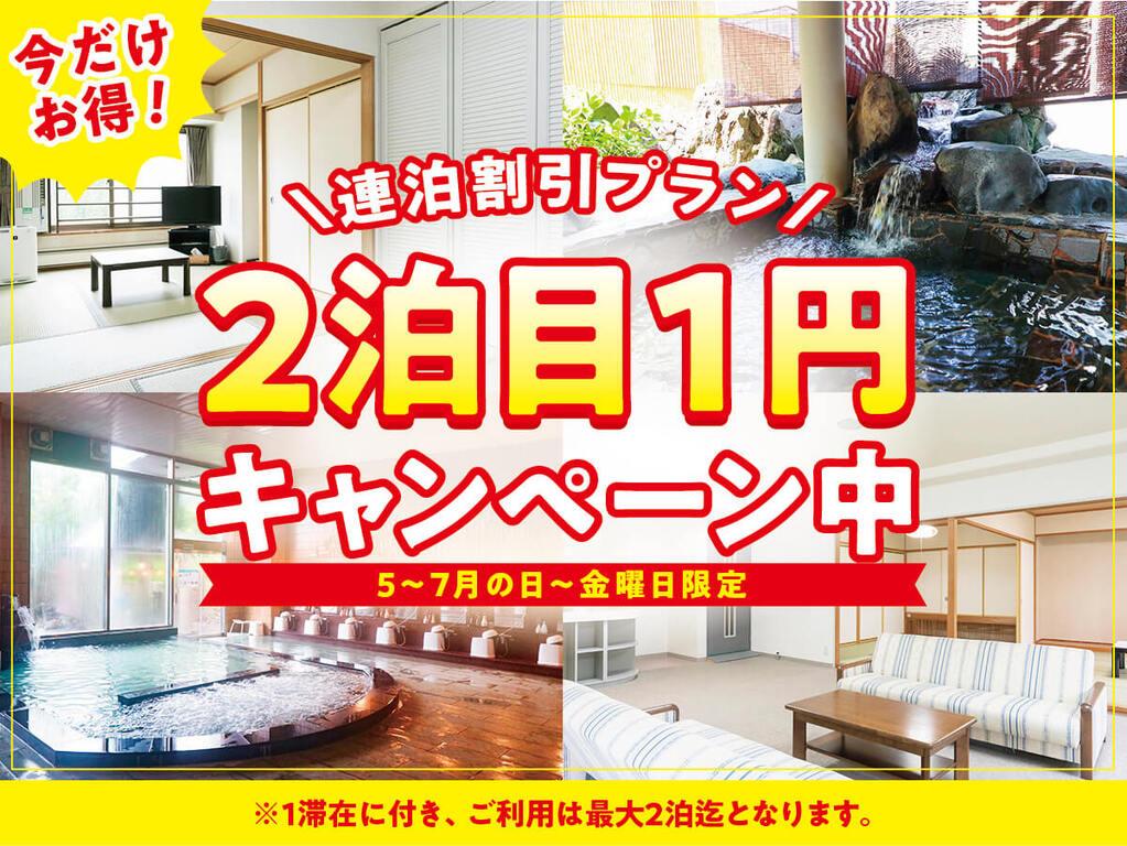 【2連泊で1泊分が「1円」でご宿泊できます】