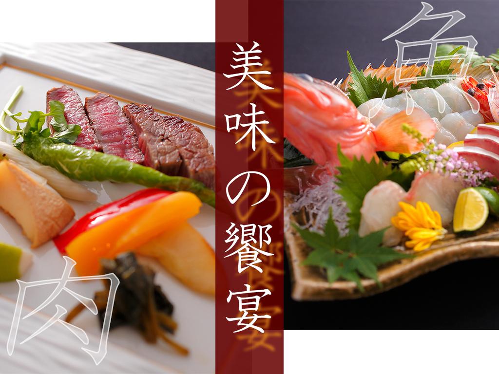 【美味の饗宴料理】一品一品にひと手間を加えた会席。品のある美味しさ、どうぞお召し上がりください。