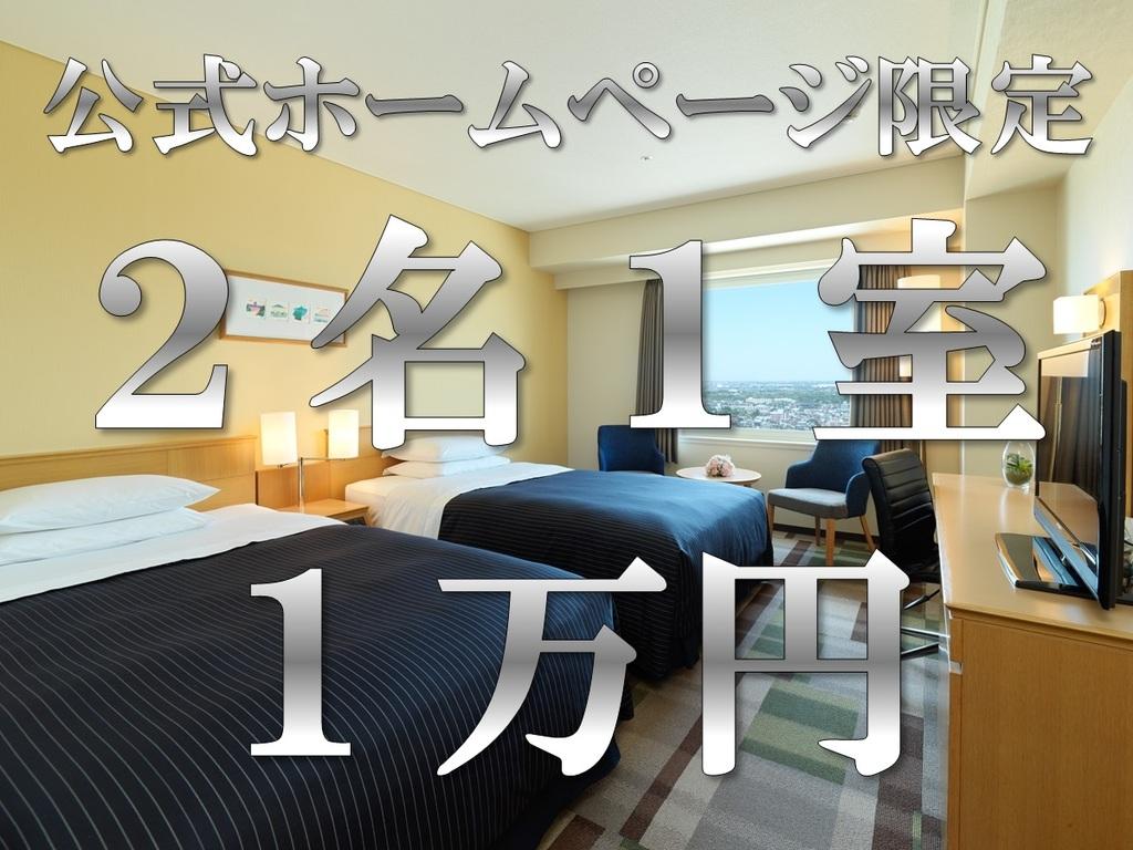 公式ホームページ限定 2名1室 1万円