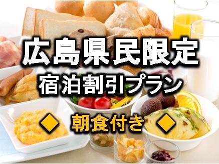 広島県限定(朝食付き)
