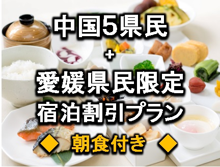 中国5県民+愛媛県民限定(朝食付)