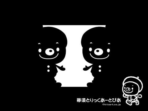 【トリックアートA】