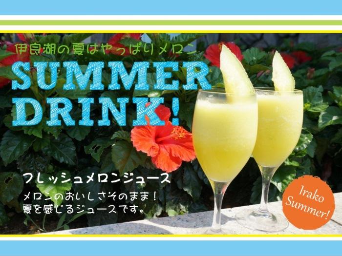 伊良湖ビューホテル特製フレッシュメロンジュース♪