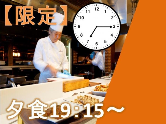 ご夕食は19:15〜