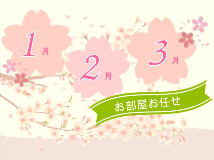 !!春のセール!!