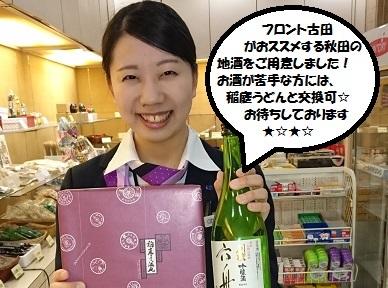 古田おススメ!秋田の地酒はいかがですか?