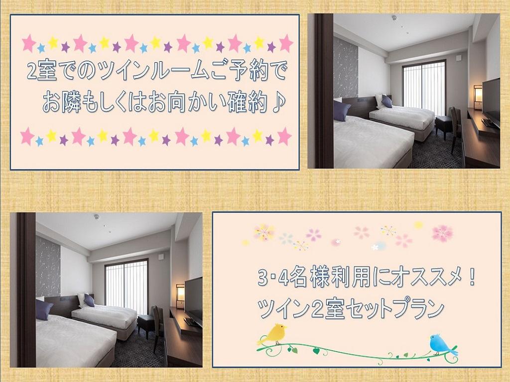 【3・4名利用】グループ・ファミリー◎お隣or向かい部屋確約!ツイン2室セットプラン