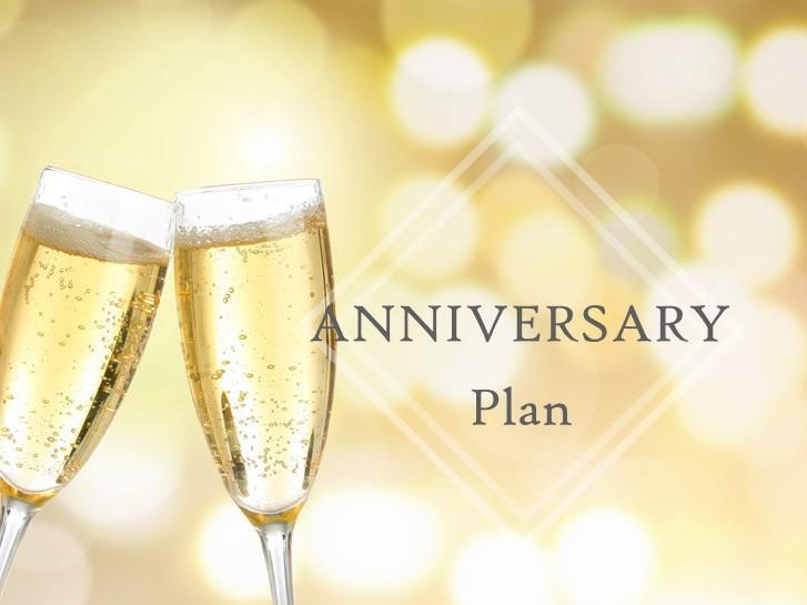 Anniversary Planイメージ