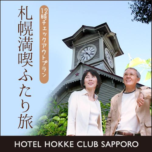 札幌満喫ふたり旅