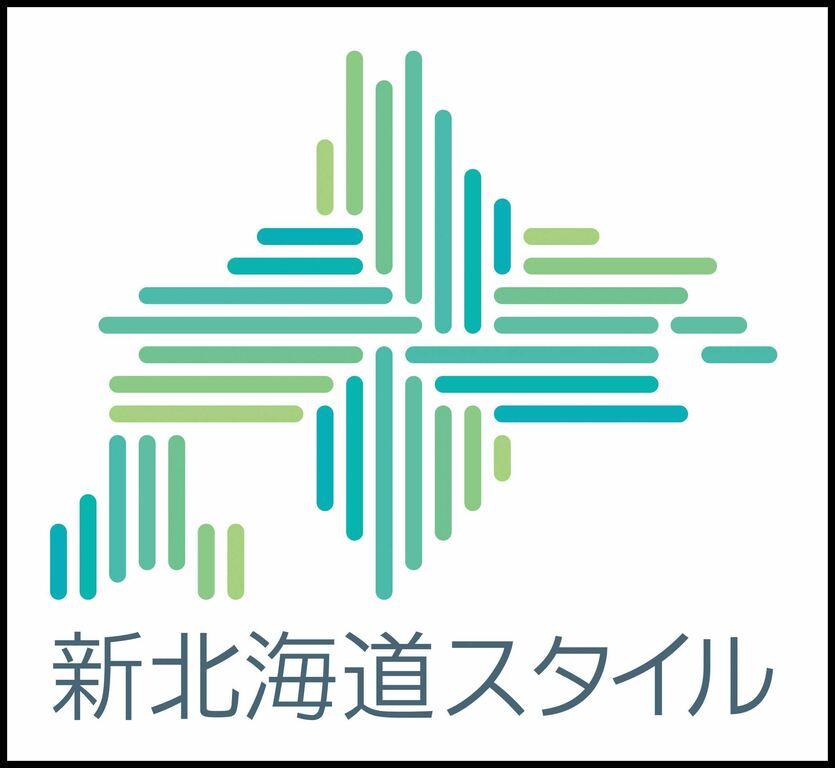 北海道スタイル宣言