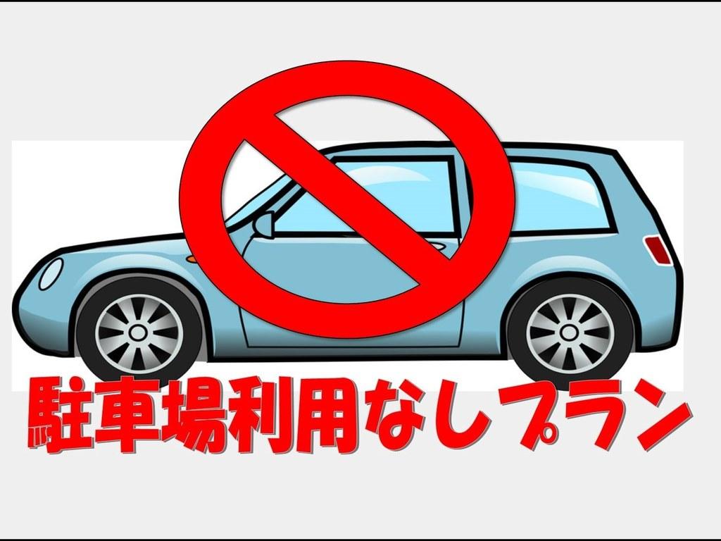 【駐車場利用なしプラン】