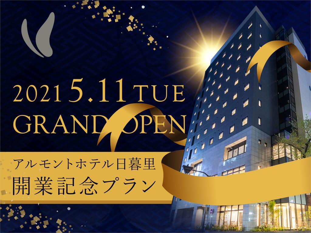 アルモントホテル日暮里が5月11日グランドオープン!