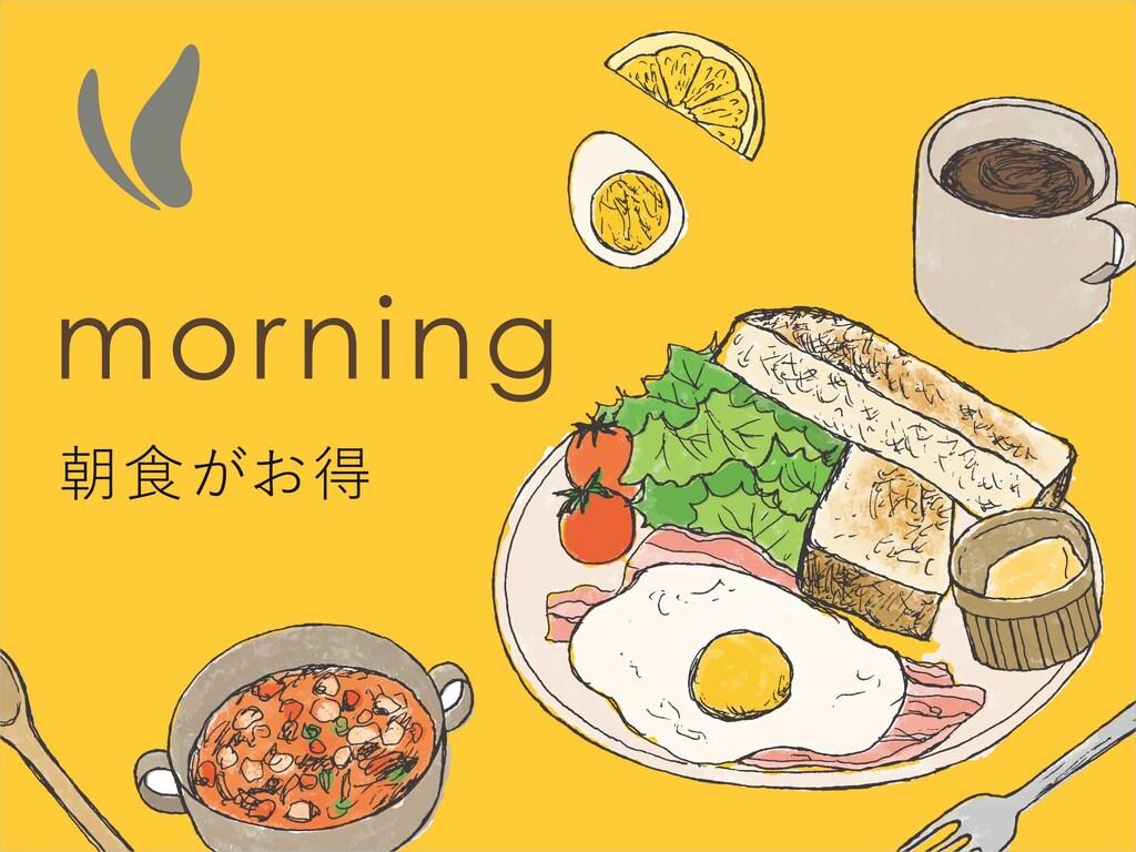 【大好評】郷土料理の朝食がお得なプラン