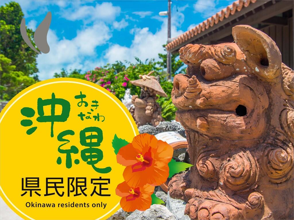 沖縄県民限定プラン