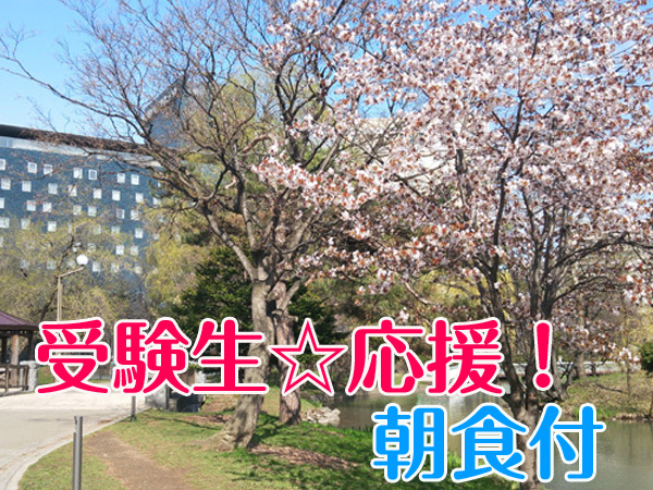 サクラサク☆リソル中島は、受験生を応援いたします!!