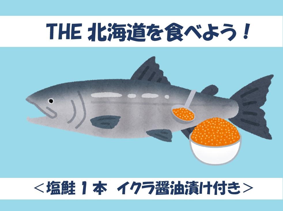 宅配で塩サケ1本(姿)とイクラしょうゆ漬け(瓶詰)をお届けいします!