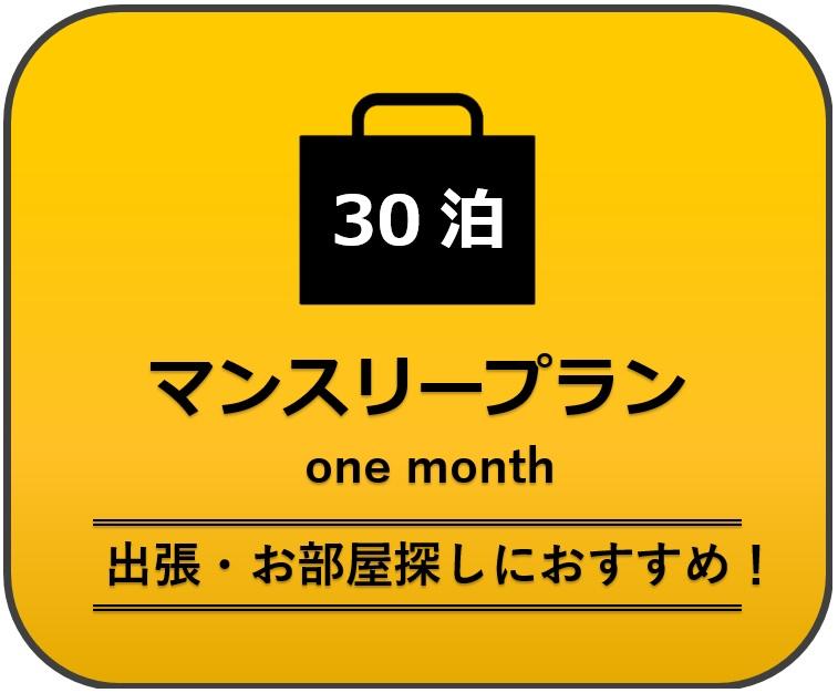 ☆30連泊のマンスリープラン☆
