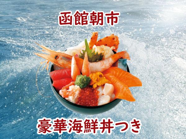 函館朝市の豪華海鮮丼つき