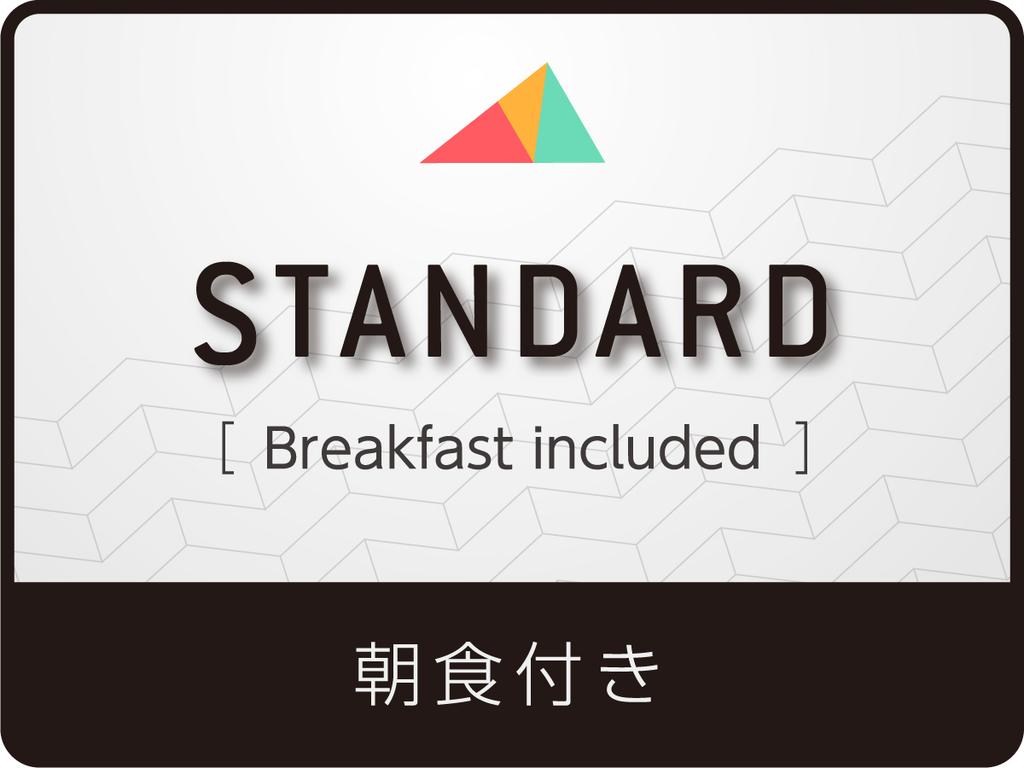 スタンダードプラン 朝食付