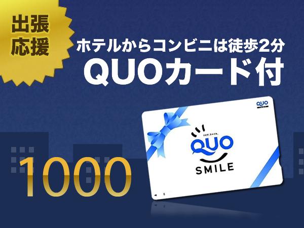 出張 QUO1000カード付