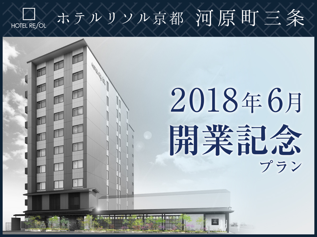 京都開業プラン
