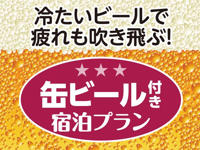 【缶ビールプラン】