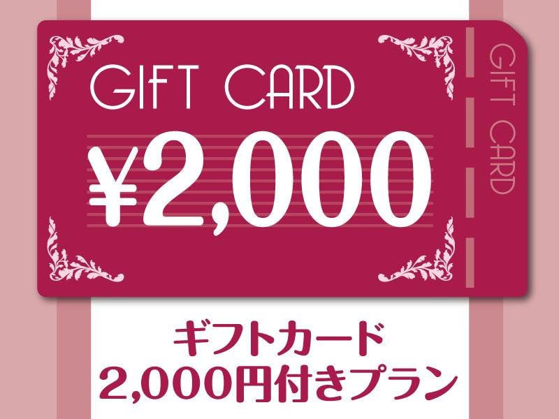 【ギフトカード】