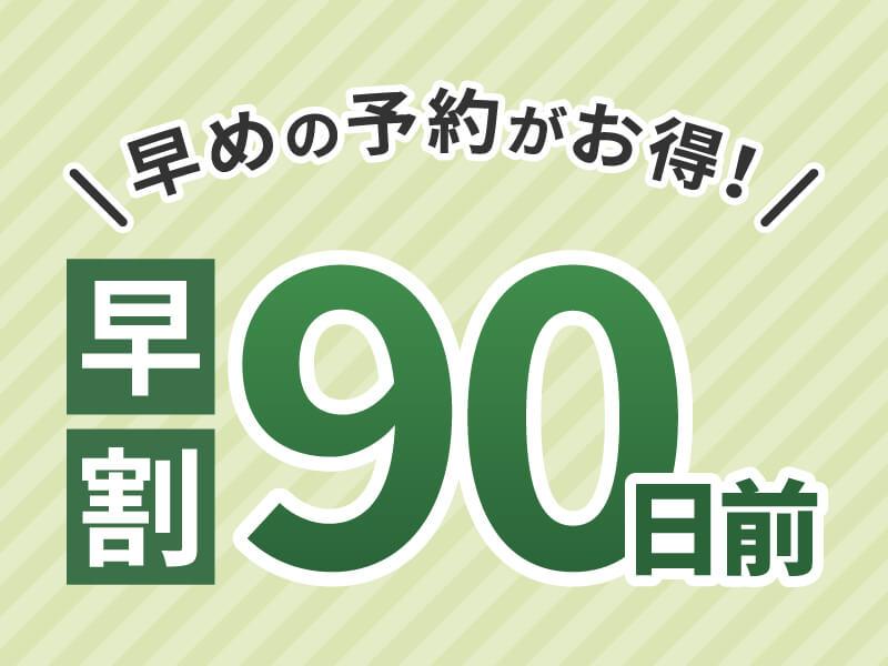 早割90(2020)