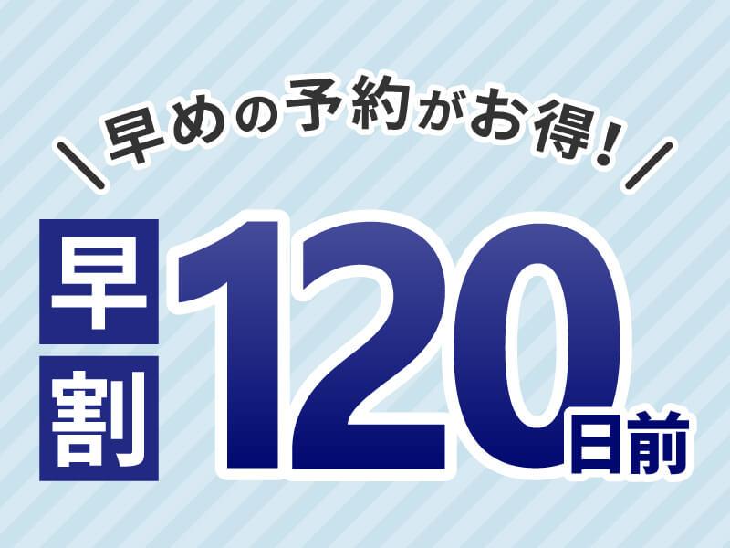 早割120(2020)